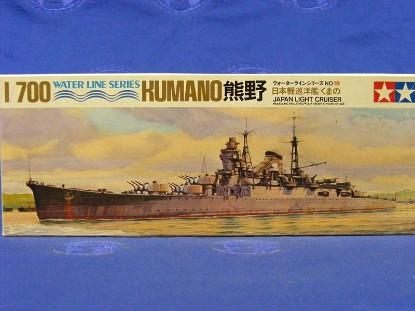 japanese-light-cruiser-kumano--tamiya-TAM7719