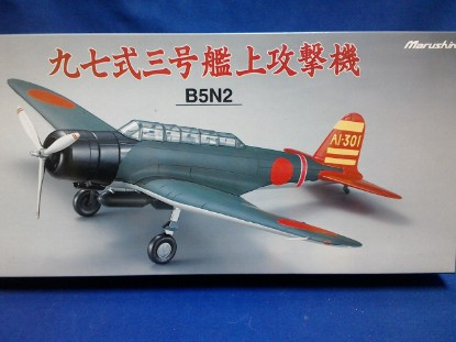 """Picture of Nakajima B5N2 """"Kate"""" Type 97-3 Carrier Attack Aircraft"""