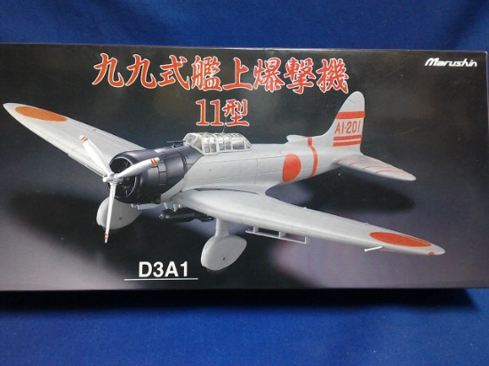 Picture of Type 99 Carrier Bomber Model 11 D3a1 'akagi' Team