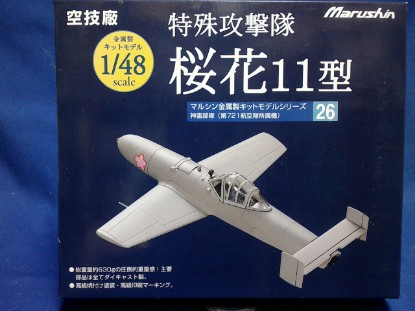 Picture of MXY8 special attack aircraft Sakuraka 11 type