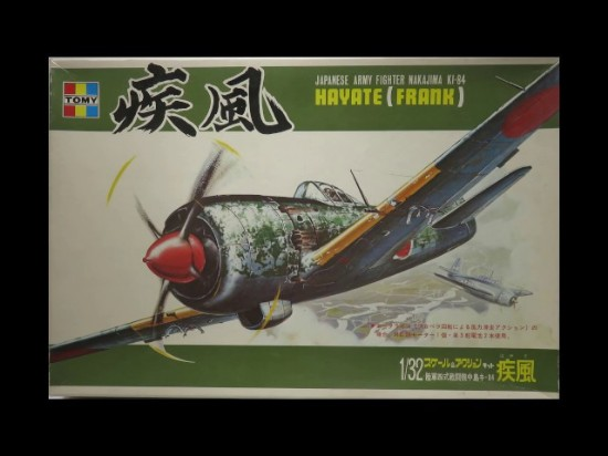 Picture of Japanese Army Fighter Nakajima Plane-Hayate (Frank)